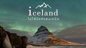 5 ไอเดียสำหรับการเดินทางคนเดียวในไอซ์แลนด์